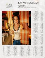 My City 12/2003 - Shanghai Lady (in Japanese)